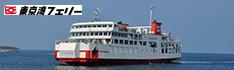 tokyo-ferry_bannerDSC_7030